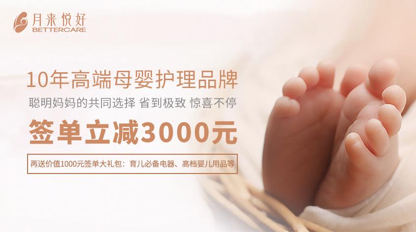 女神节优惠:北京通州月子中心的套餐价格能便宜上万元咯